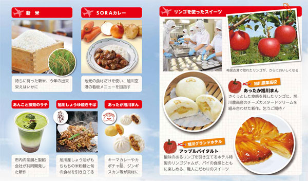 「SORAマルシェ2013」in旭川空港-10月12日(土)~14日(月・祝)